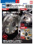 Buy Highly Rigid Cutter Series Vol.3 (W-42)