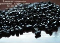 Granular Polypropylene Secondary