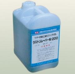 Rust Remover K-200